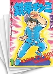 【中古】鉄拳チンミ (1-35巻) 漫画