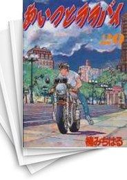 【中古】あいつとララバイ [B6版] (1-21巻) 漫画