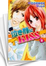 【中古】泣き顔にKISS (1-9巻) 漫画