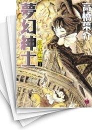 【中古】夢幻紳士 (1-10巻) 漫画