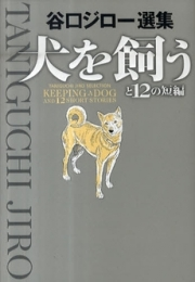 犬を飼うと12の短編 (1巻 全巻)