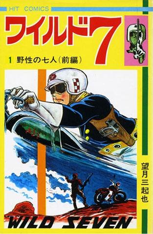 ワイルド7 (1-36巻 全巻) 漫画