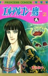 エル・アルコン -鷹- 2 冊セット全巻 漫画