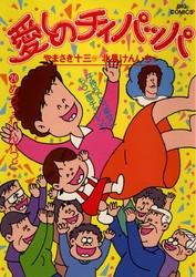愛しのチィパッパ 20 冊セット全巻 漫画