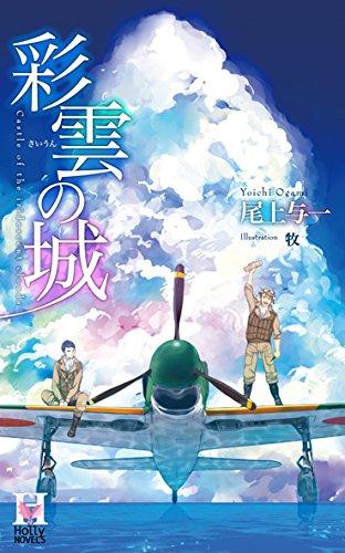 【ライトノベル】彩雲の城 漫画