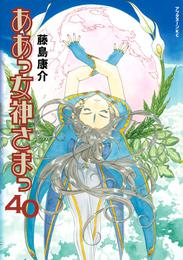 ああっ女神さまっ(40) 漫画