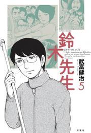 鈴木先生 5巻 漫画