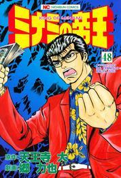 ミナミの帝王 48 漫画