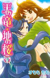天の竜*地の桜 3 漫画