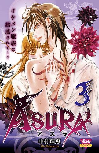 ASURA(3) 漫画