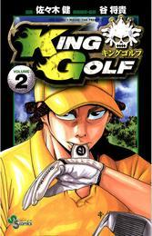 KING GOLF(2) 漫画