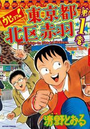 ウヒョッ!東京都北区赤羽 1巻 漫画