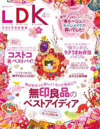 LDK (エル・ディー・ケー) 2016年 4月号 漫画