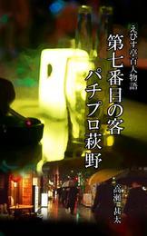 えびす亭百人物語 第七番目の客 パチプロ萩野 漫画