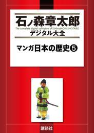 マンガ日本の歴史(5) 漫画