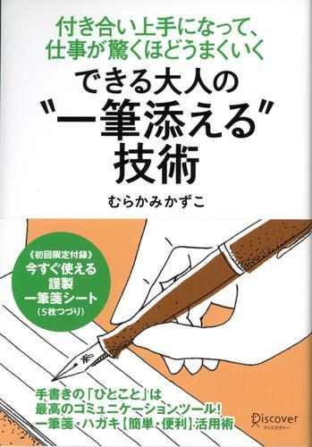 """できる大人の""""一筆添える""""技術 漫画"""