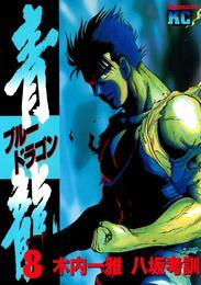 青龍<ブルードラゴン>(8) 漫画