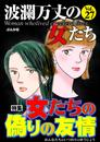 波瀾万丈の女たち女たちの偽りの友情 Vol.27 漫画