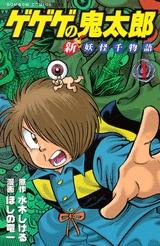 ゲゲゲの鬼太郎 新妖怪千物語 (1-3巻 全巻) 漫画