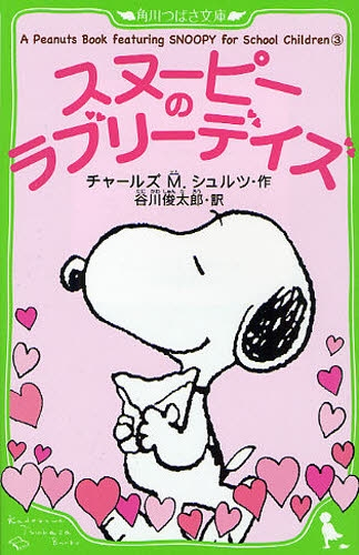 A Peanuts Book featuring SNOOPY for School Children 漫画