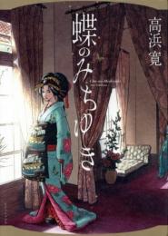 蝶のみちゆき (1巻 全巻)