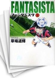 【中古】ファンタジスタ [文庫版] (1-13巻) 漫画