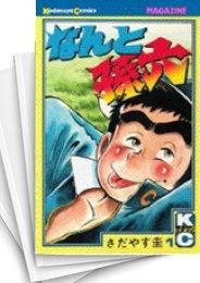 【中古】なんと孫六 (1-81巻) 漫画