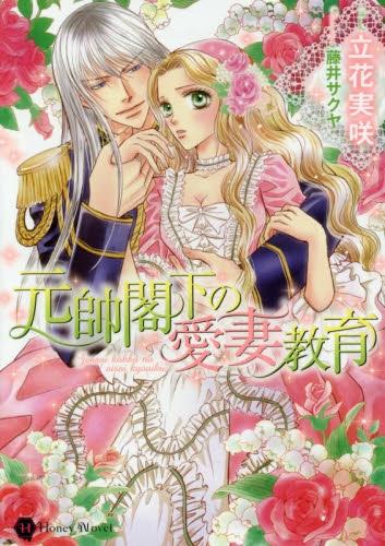 【ライトノベル】元帥閣下の愛妻教育 漫画