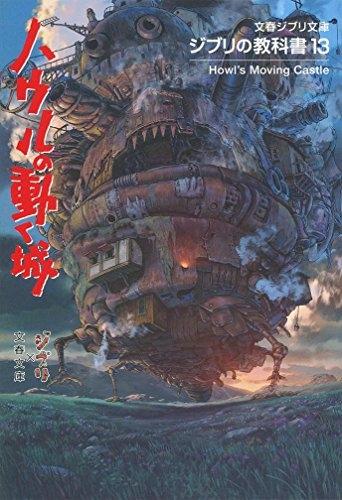 【文庫】ジブリの教科書(13) ハウルの動く城 漫画