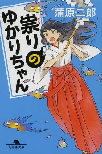 【ライトノベル】祟りのゆかりちゃん 漫画