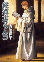 修道士ファルコ [文庫版] (1巻 全巻)