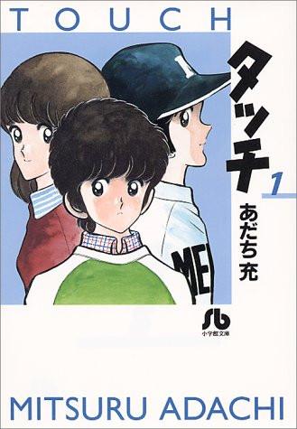 タッチ [文庫版] (1-14巻 全巻) 漫画