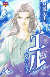 エル~海を守る者~ 2 冊セット全巻 漫画