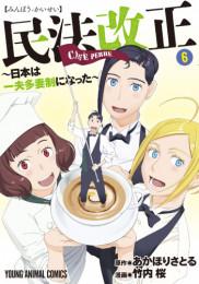 民法改正~日本は一夫多妻制になった~ 4 冊セット最新刊まで 漫画
