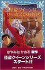 【児童書】怪盗クイーンはサーカスがお好き