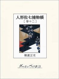 人形佐七捕物帳 巻十二 漫画