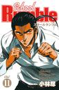 School Rumble(11) 漫画