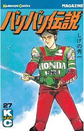 バリバリ伝説(27) 漫画