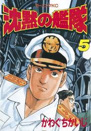 沈黙の艦隊(5) 漫画