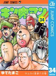 キン肉マン 34 漫画