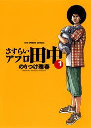 さすらいアフロ田中(1) 漫画