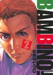 バンビ~ノ!セコンド(2) 漫画
