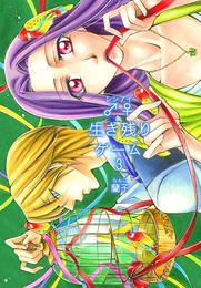 ♂♀生き残りゲーム【特装版】 3 漫画