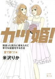 カツ婚! 愛で勝つ!篇 漫画