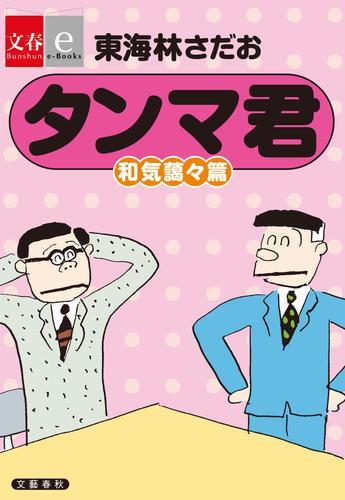 タンマ君 和気藹々篇【文春e-Books】 漫画