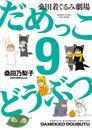 だめっこどうぶつ (9) 漫画