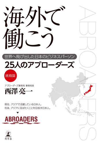海外で働こう 世界へ飛び出した日本のビジネスパーソン 漫画