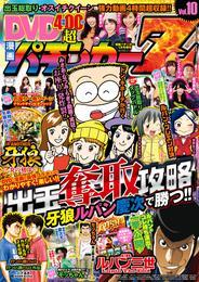 漫画パチンカー 2017年01月号増刊「DVD漫画パチンカーZ vol.10」 漫画