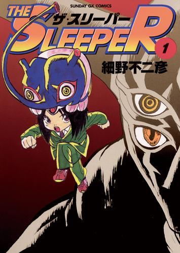 THE SLEEPER 漫画