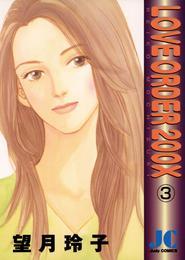 LOVE ORDER 200X(3) 漫画